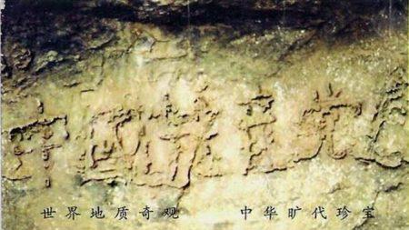 Un message caché est inscrit dans une roche reconnue et vieille de 270 millions d'années, mais un mot prophétique a été délibérément omis
