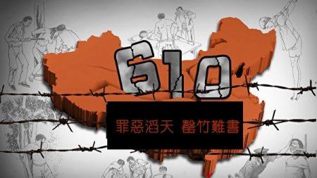 Le meurtre d'un fonctionnaire chinois dévoile des violations massives des droits de l'homme