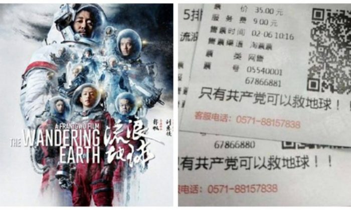 Les billets de cinéma d'un film de science-fiction chinois portent le slogan «Seul le Parti communiste peut sauver la Terre»